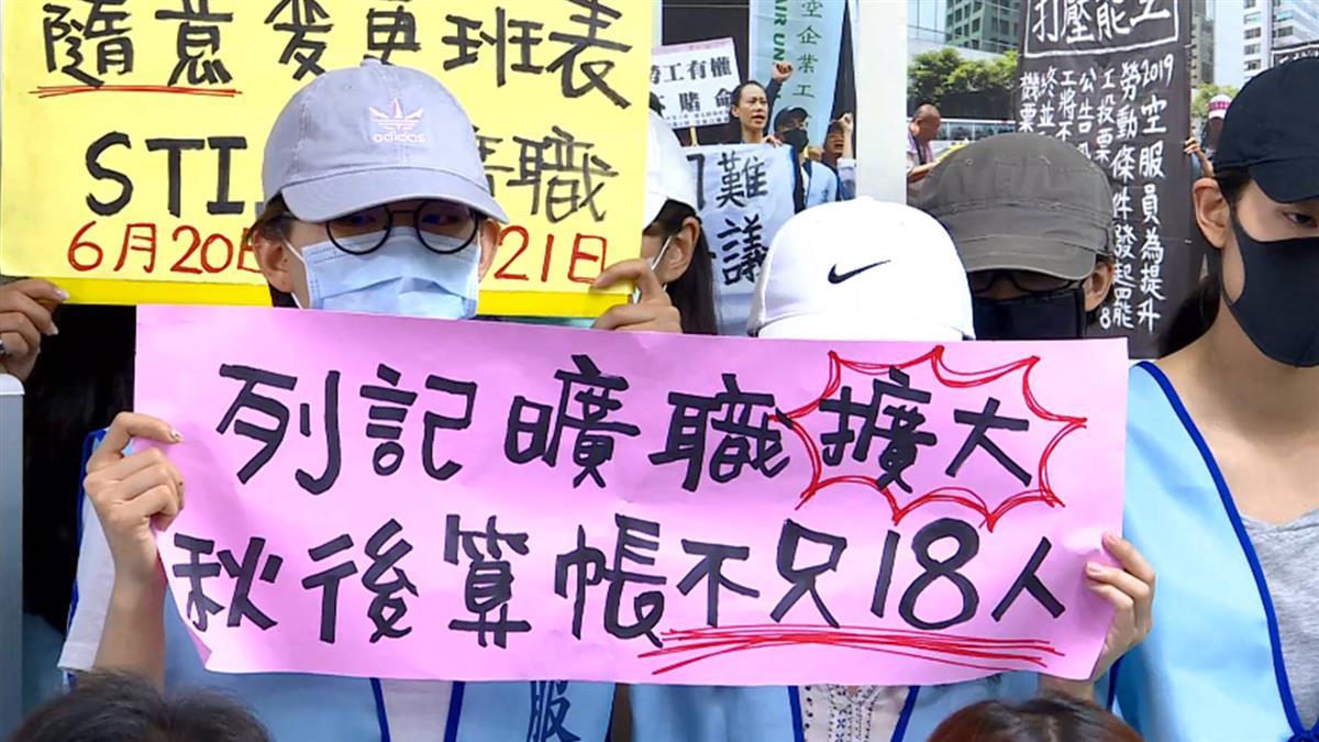 長榮罷工12天!條款談不攏 工會:明揭曉答案