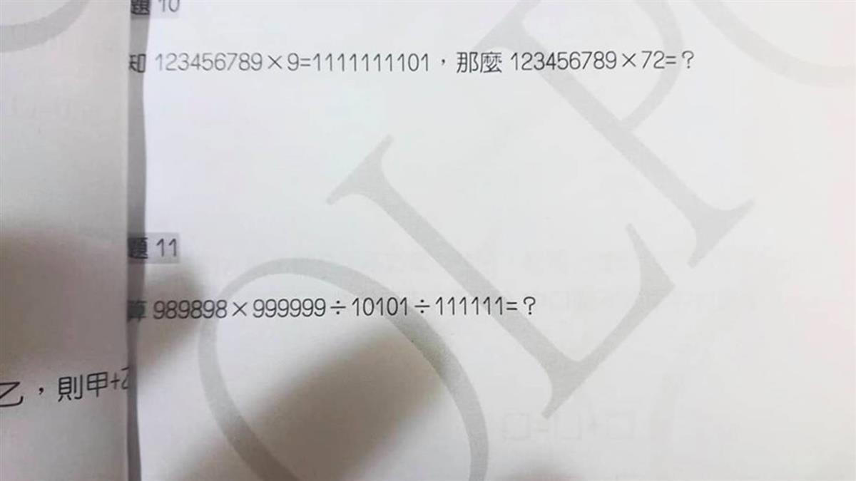 國小數學「123456789x72」她秒投降求救… 網曝10秒神解