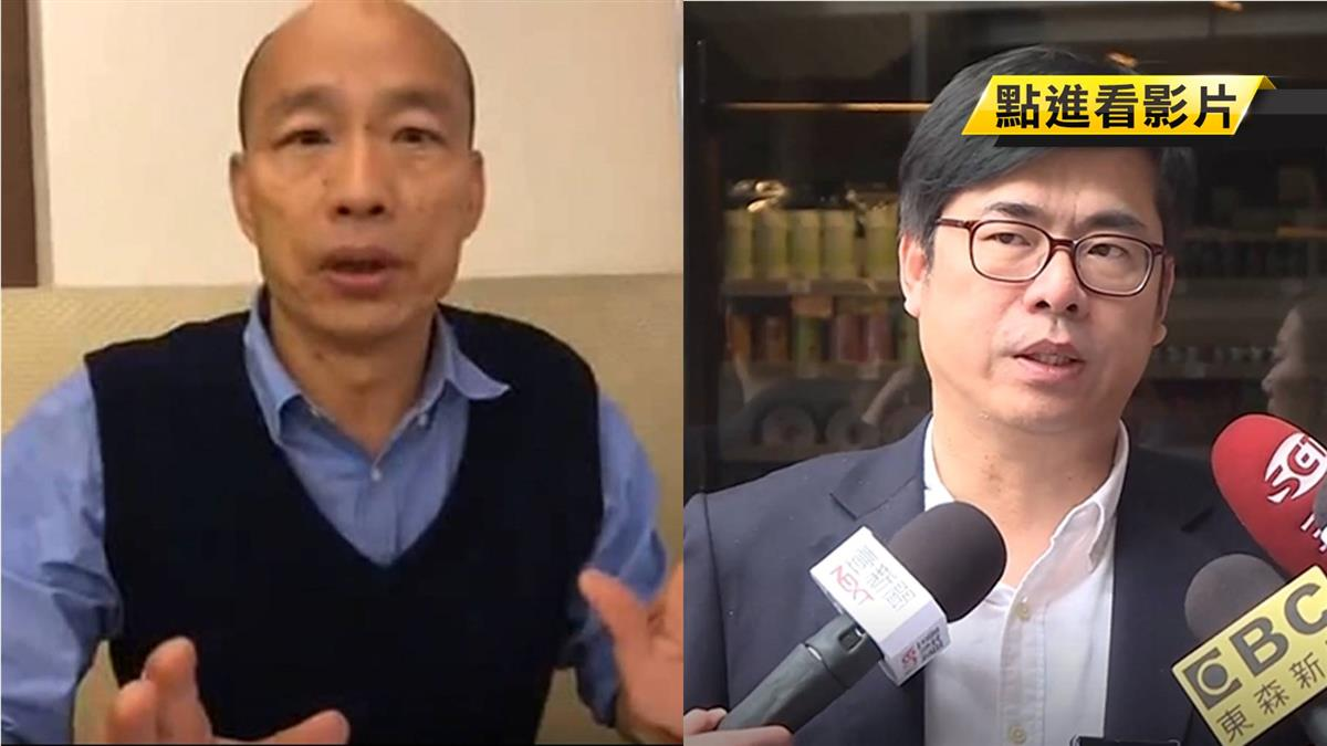 韓防疫猛轟中央 陳其邁重砲回擊:別只顧初選