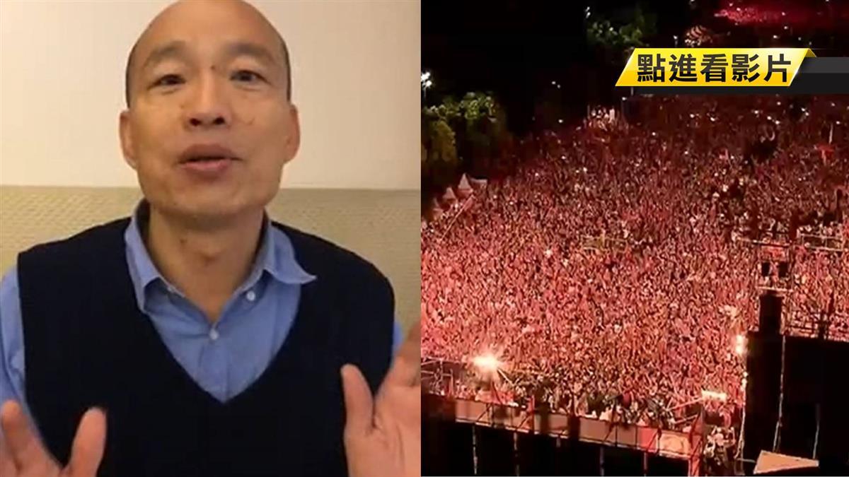 韓國瑜號召百萬人高雄遊 韓粉捨凱道遊行