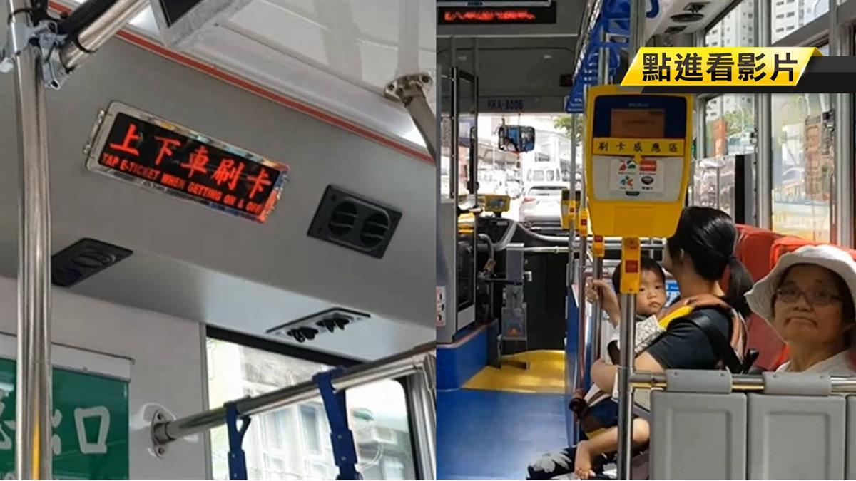 上下車刷卡遭溢收車資 民眾怒:公車系統有瑕疵