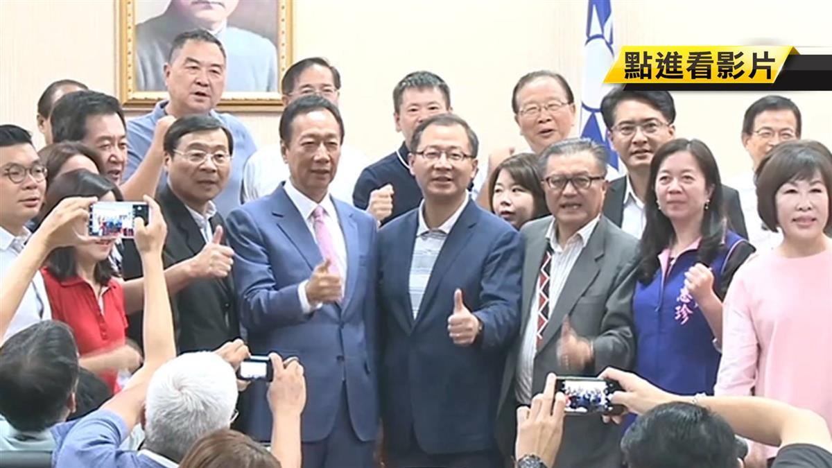 郭台銘拜會國民黨團 近6成藍委同台支持!