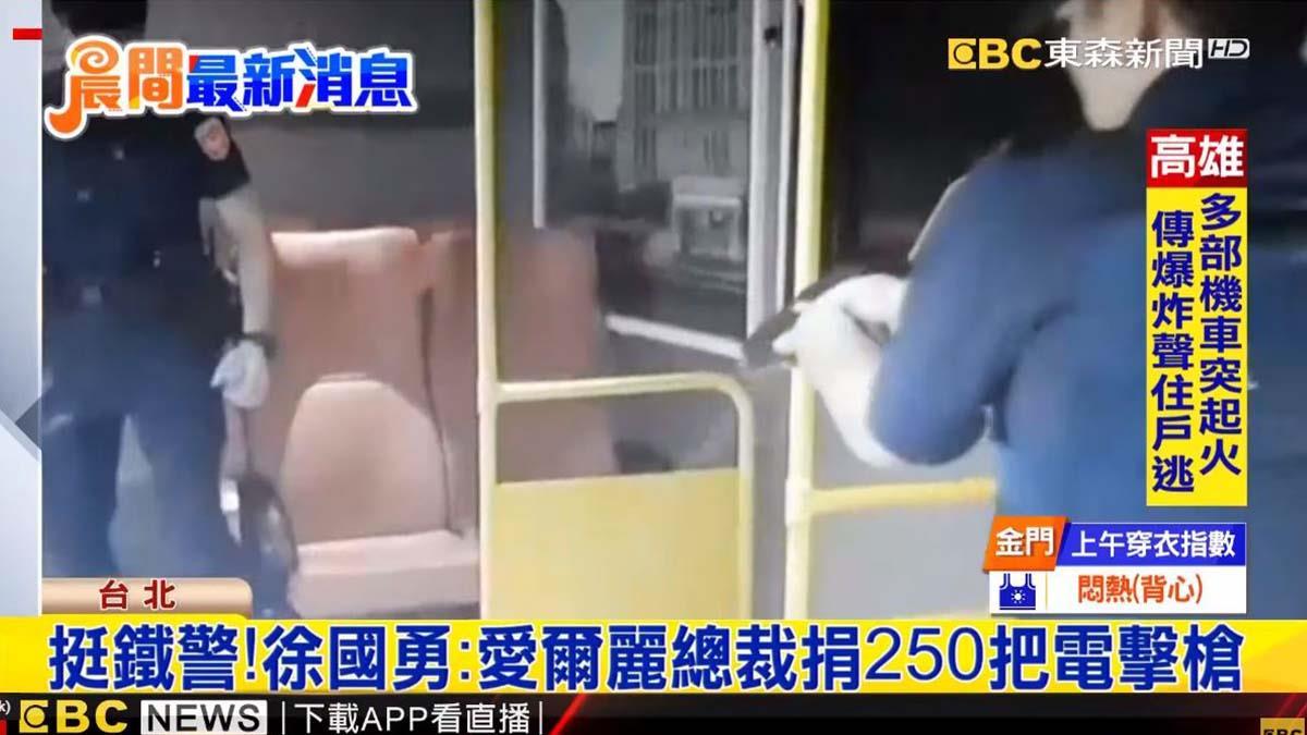 挺警察安全!內政部長徐國勇:愛爾麗集團捐250把電擊槍