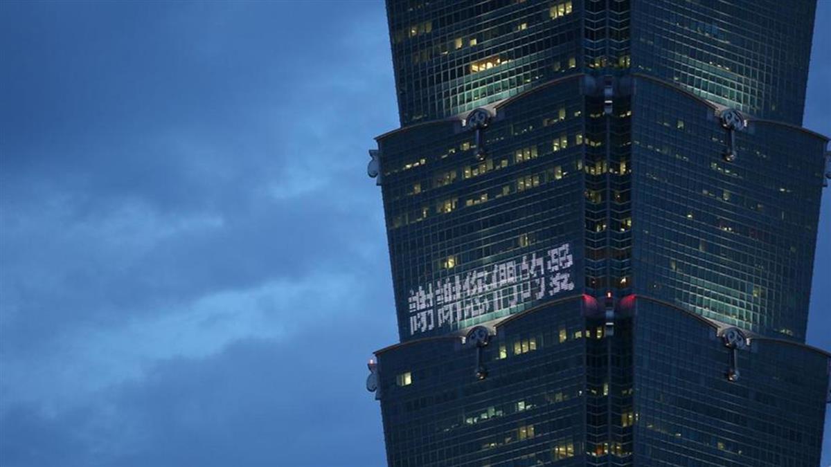 紀念李承翰、陳俊朗!台北101秀「謝謝您們的愛」