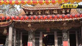 兩岸媽祖喜相逢 台客「找茶」津津樂道