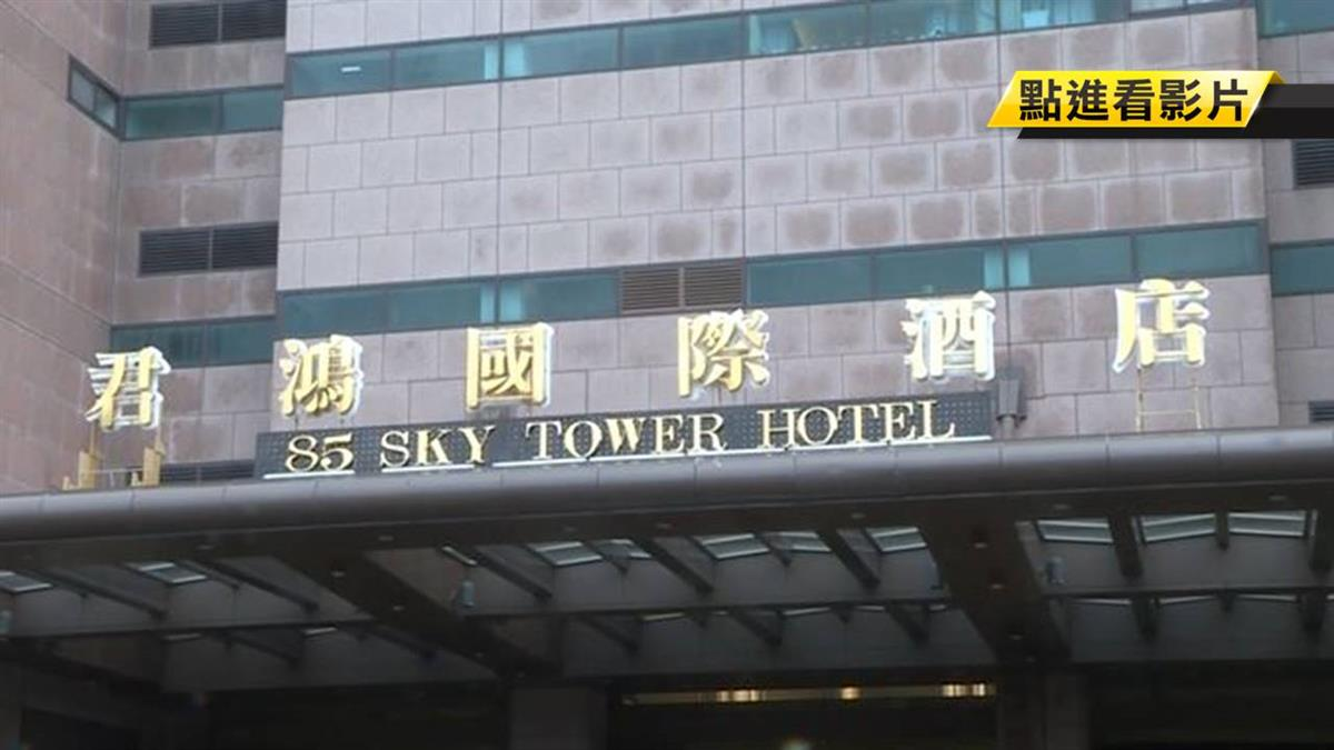 君鴻酒店歇業首日 原訂房客照常入住