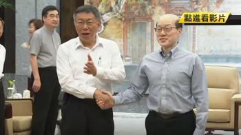柯劉會直播遭陸方阻擋 柯P致歉:搞烏龍