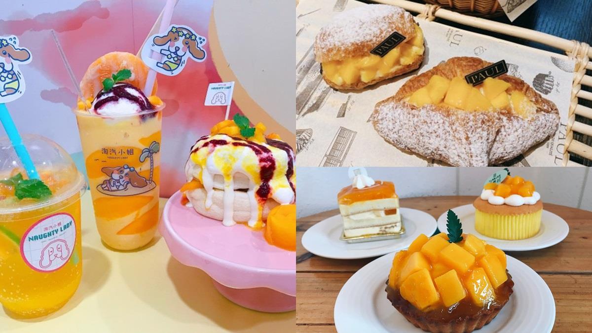 吃芒果的季節!清涼消暑飲品大公開