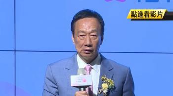 台大癌醫中心啟用 郭台銘拍影片訴初哀