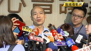 租屋被批搞神祕  韓國瑜:歡迎綠議員來泡茶