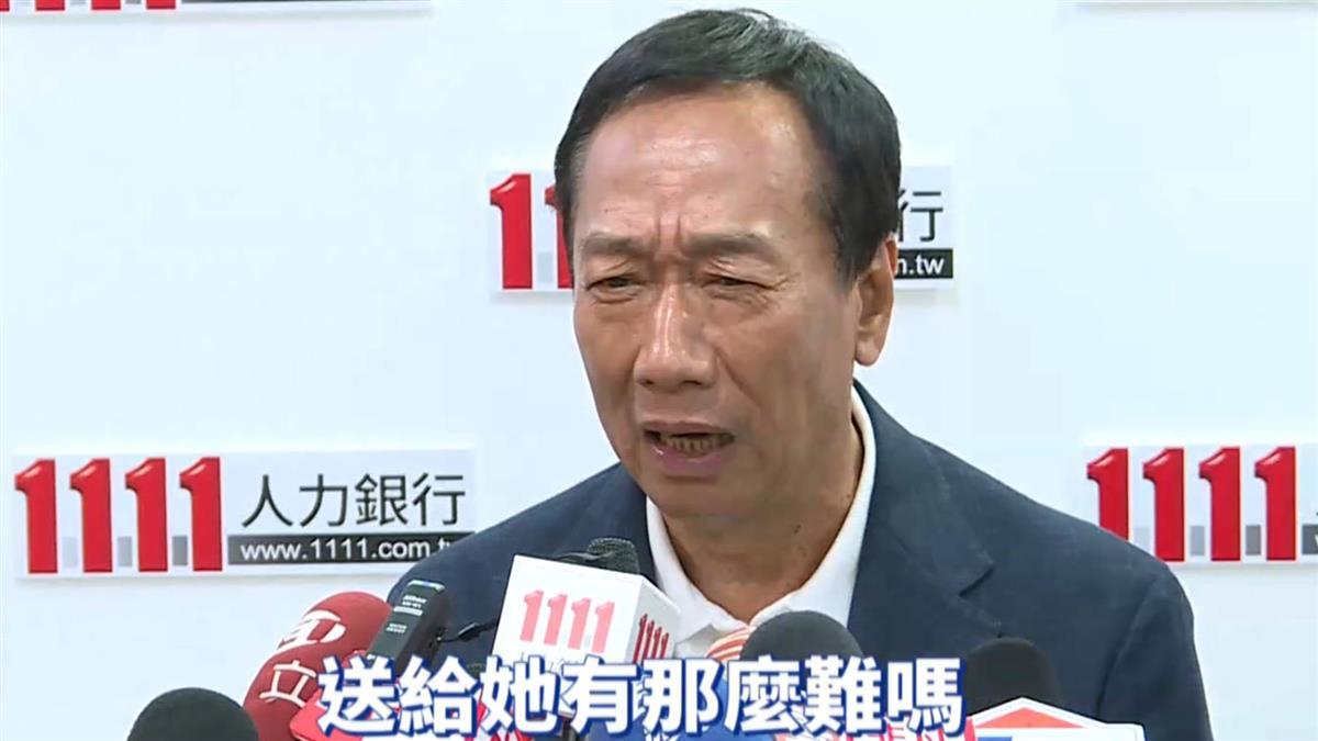 藍營總統初選起跑 郭董再嗆:送蔡英文帽子這麼難?