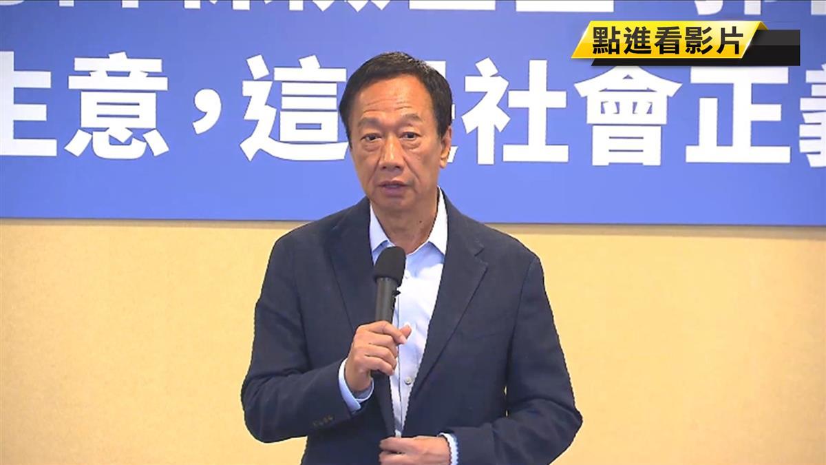 拋「身障保險基金」政策 郭台銘嗆蔡:念法律不顧弱勢