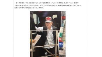 不敵病魔!日本男神教父喜多川逝世