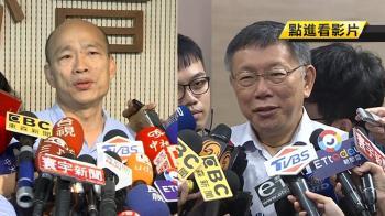 韓勝出參選機率增?柯文哲:思考台灣何去何從