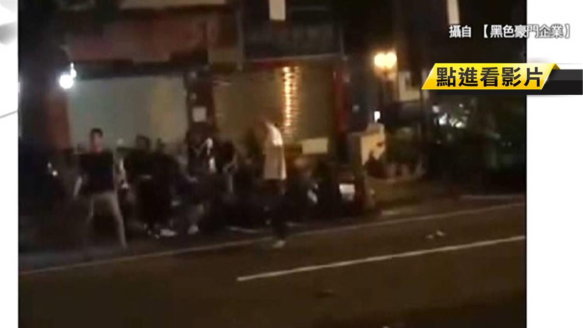 巨響如槍聲!凌晨街頭圍毆 男跪地求饒