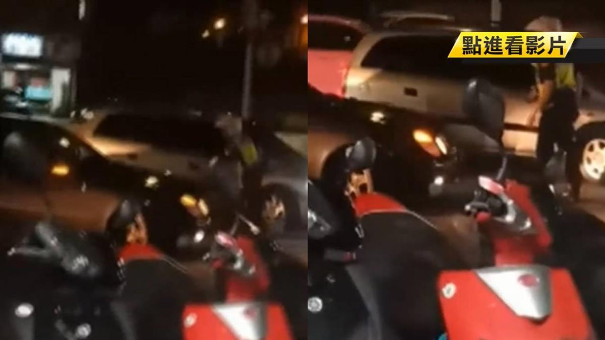 土城警拿警棍敲打引擎蓋 轎車拒檢狂飆逃逸