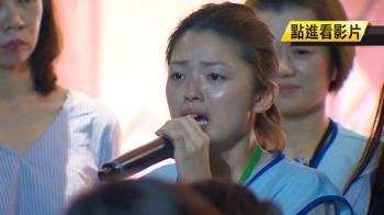 郭芷嫣遭長榮免職 網友拱時力徵召選立委