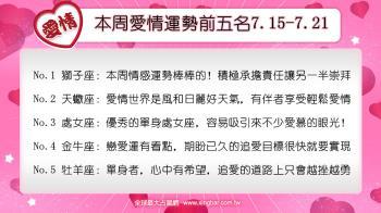 12星座本周愛情吉日吉時(7.15-7.21)