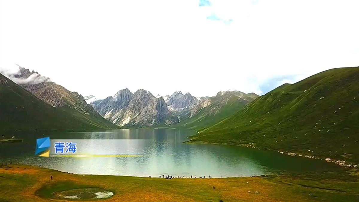 青海秘境嚴禁旅遊 脆弱生態休養生息