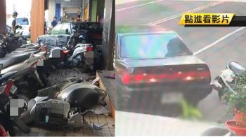 7旬翁打錯檔猛踩油門!倒車爆衝100m毀11台車