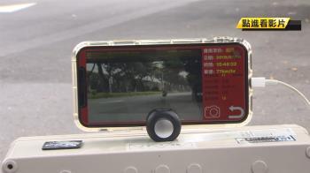 iPhone抓超速?北市警引進新型移動雷達測速器