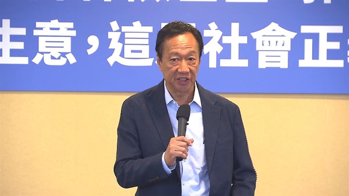 郭台銘取消記者會 預計初選結果後將發聲明
