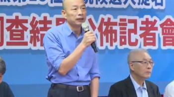 韓國瑜五個感謝 籲:黑韓批判告一段落!全文曝
