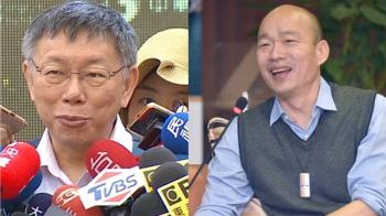 韓國瑜贏初選 柯文哲:現在要認真想很多事