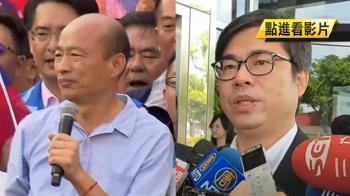 韓國瑜贏初選…將備戰高雄?陳其邁回應了