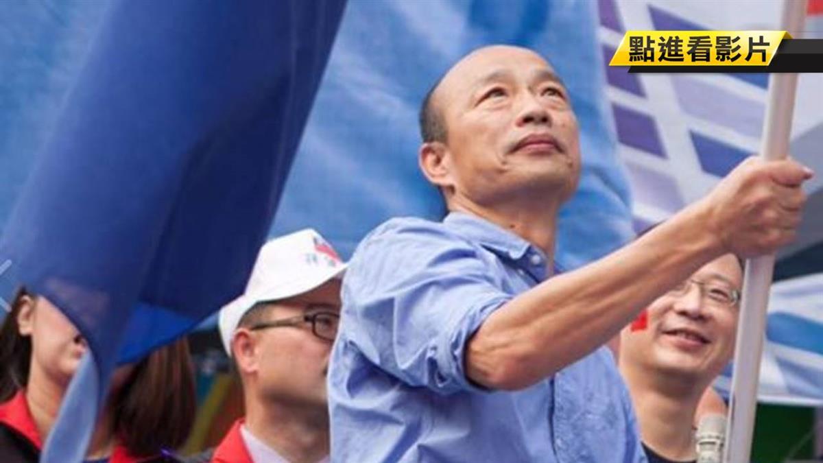 全球關注!韓國瑜贏初選 外媒稱:親中民粹市長