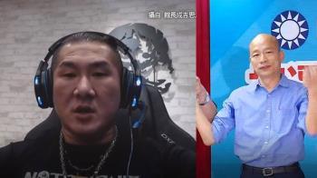 韓國瑜贏黨內初選 館長狠酸:達成美夢