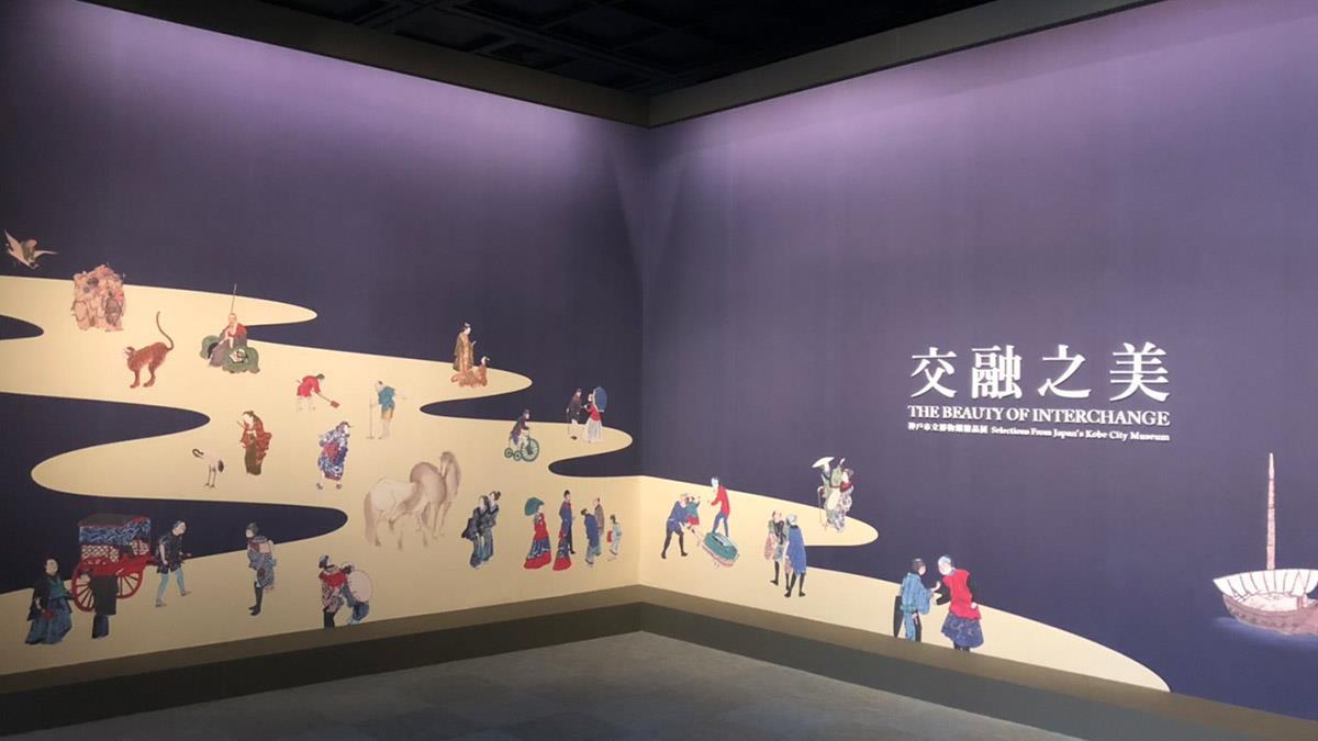 16世紀日本異國新感動「交融之美-神戶市立博物館精品展」