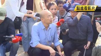 備戰颱風!韓國瑜視察清淤工程 喊:零損害