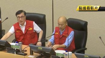 韓國瑜坐鎮災防中心 颱風名口誤成丹尼絲