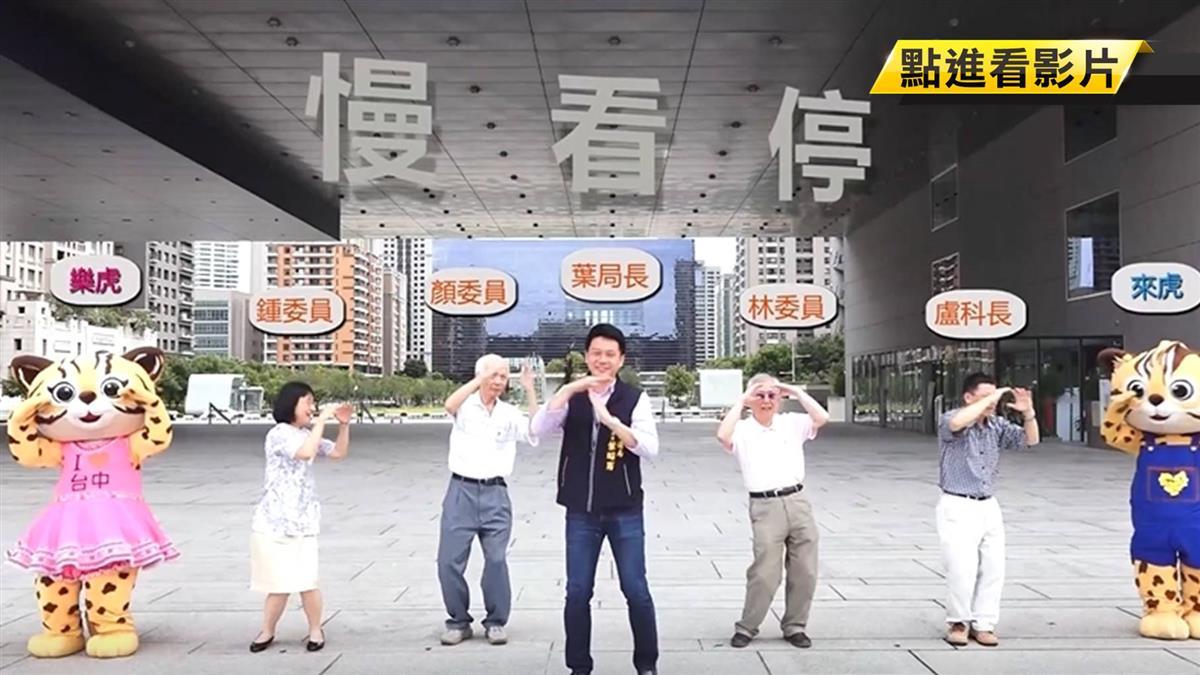 花20萬拍的?中市拍慢看停 唱跳卡卡引熱議