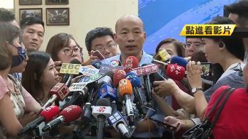林飛帆:打造「非韓家園」 韓國瑜說話了