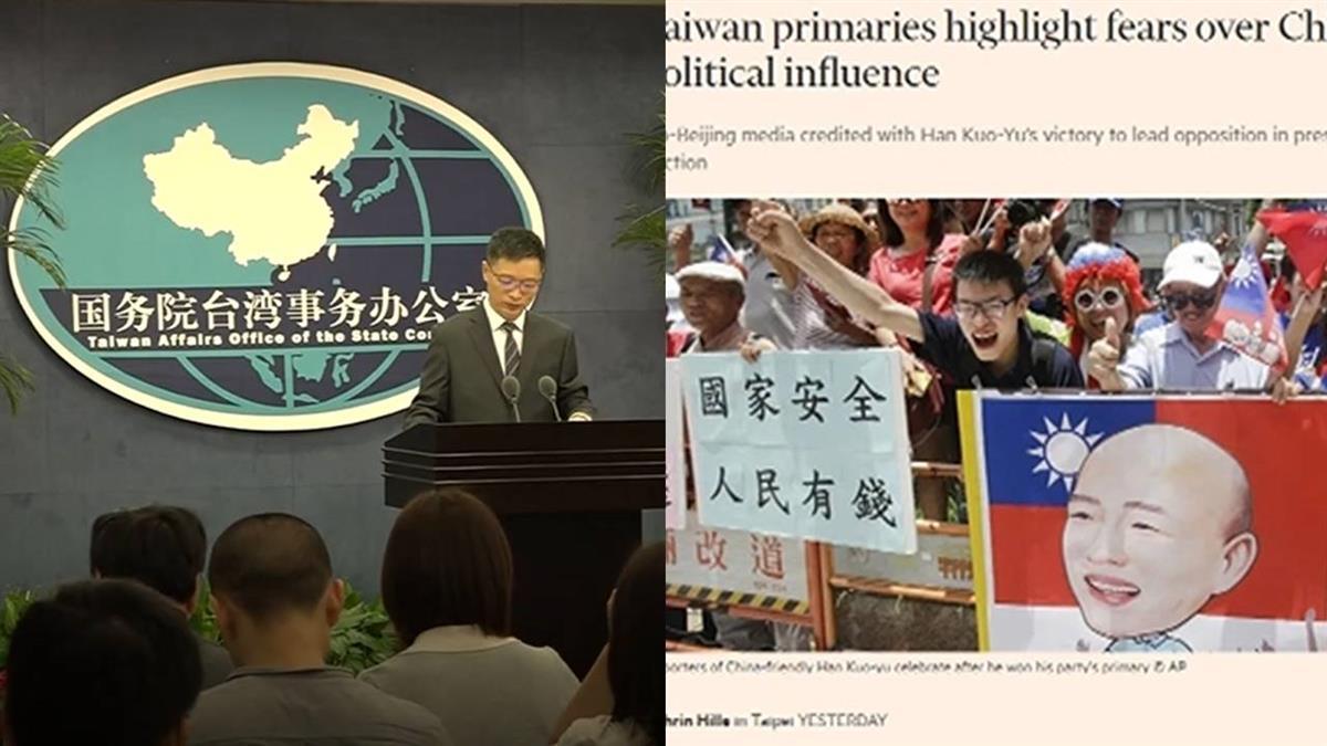 英金融時報爆國台辦指導旺中 NCC:展開行政調查