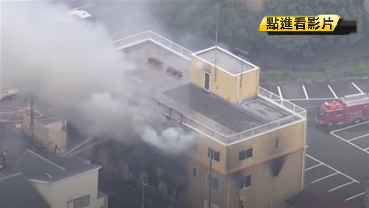 京阿尼縱火案釀34死!30多人失蹤…親友焦急