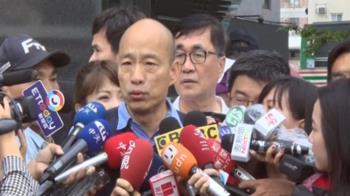 韓國瑜治水被罵翻 鼓山高中校長幫緩頰