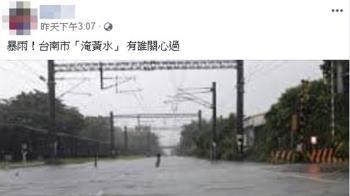 網瘋傳台南淹黃水!市府怒斥:假消息已報警