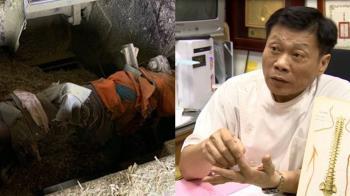 工人摔碎草機絞成肉醬!高大成抖慘死恐怖過程