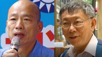 國政白皮書近完工 韓國瑜:柯P一定選2020