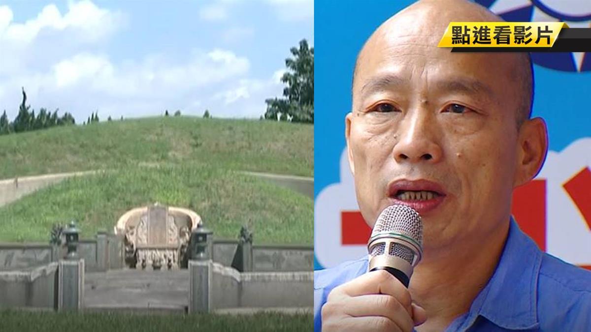 韓國瑜風波不斷 民俗專家指:祖墳風水出問題