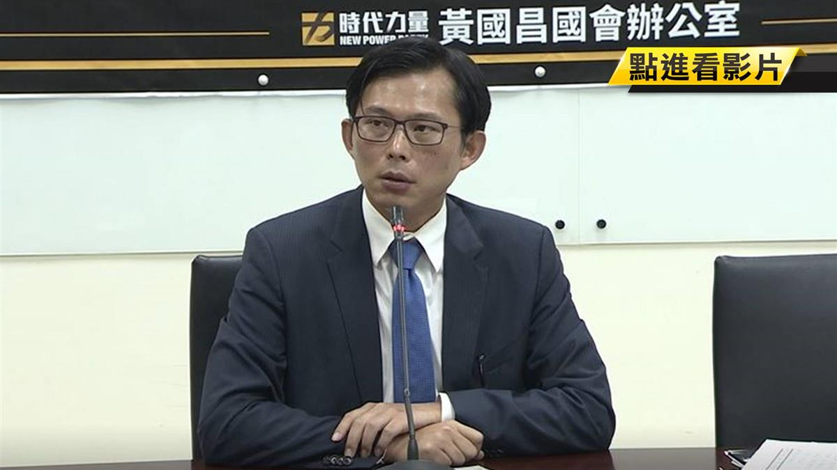 總統拚外交 隨扈忙訂免稅菸?黃國昌爆內幕