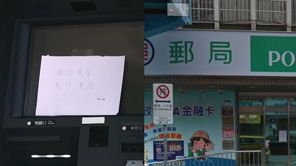 ATM、儲匯窗口全台故障 中郵:盡力搶修中