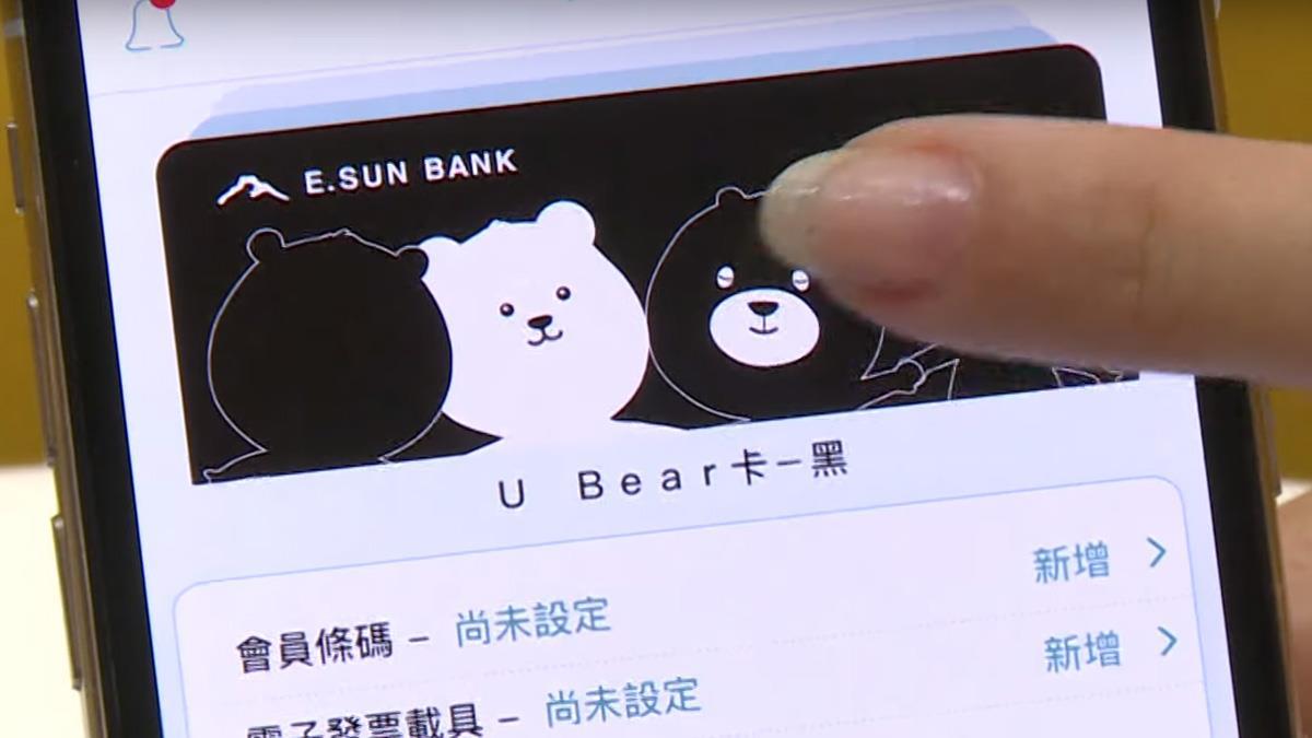 玉山U Bear信用卡 現金回饋祭出最高20%