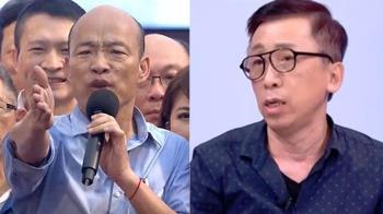 韓國瑜給副手最大授權  苦苓狠打臉:不要又被騙