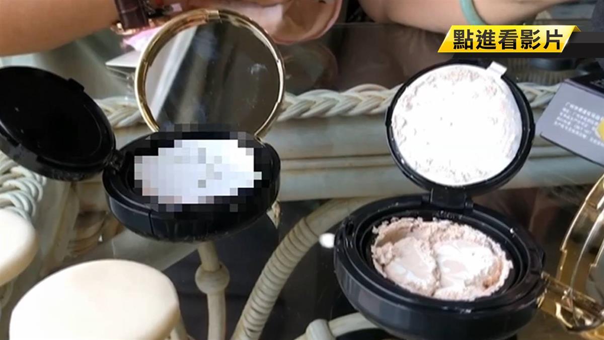 差很大!網購韓國氣墊粉底液 打開傻眼:產地大陸