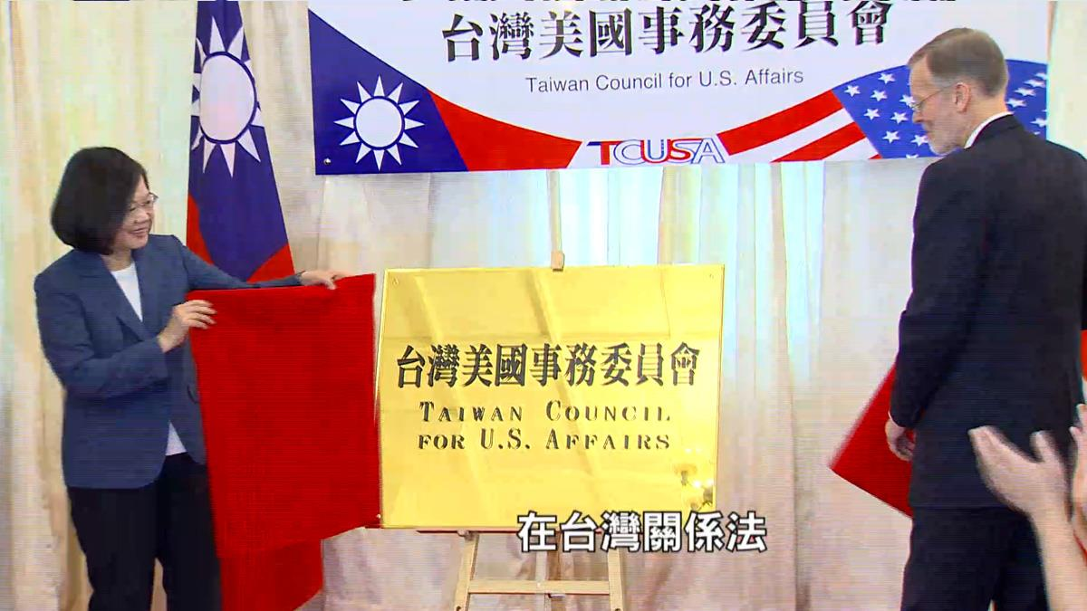 台美事務委員會更名 雙邊關係提升進入新里程
