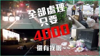 韓國瑜造勢留垃圾山 議員踢爆清潔費不到4千